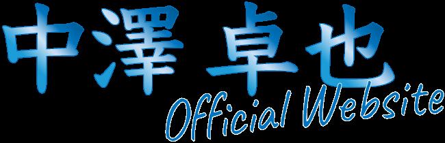 中澤卓也オフィシャルウェブサイト